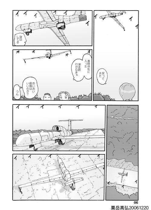 冒頭2ページ目